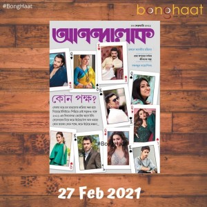 Anandalok Bengali Magazine 27th Feb 2021