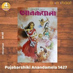 Pujabarshiki Anandamela 1427 (2020)