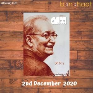 Desh Bengali Magazine 02 December 2020