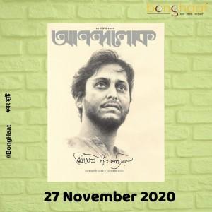 Anandalok Bengali Magazine 27th November 2020