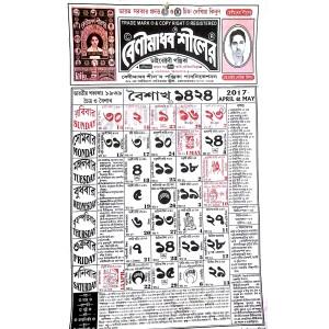 Benimadhab Shil Directory Panjika (Calendar) 1424