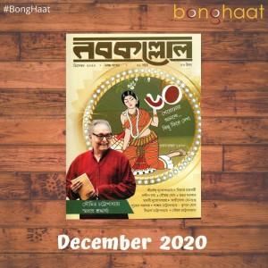 Nobokollol  Bengali Magazine December 2020