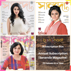 Annual Subscription of Sananda Bengali Magazine - 24 issues