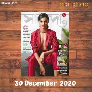 Sananda 30 December 2020