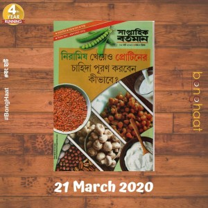 Saptahik Bartaman Bengali Magazine 21 March 2020