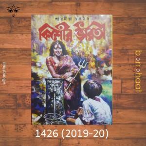 Sharadiya Kishore Bharati  1426 (2019)