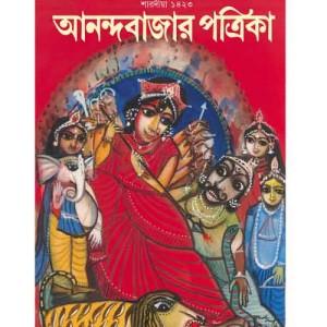 Sharadiya Anandabazar Patrika 1423 (2016)