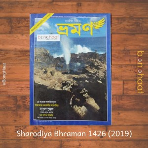 Sharadiya Bhraman (1426) 2019
