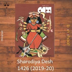 Sharadiya Desh 1426 (2019)