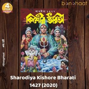 Sharodiya Kishore Bharati 1427 (2020)
