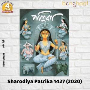 Sharodiya Patrika (1427) 2020
