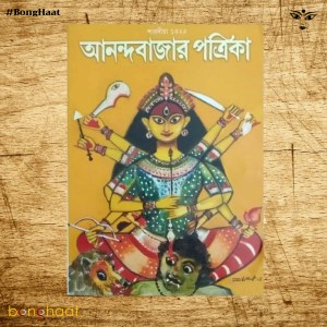 Sharodiya Anandabazar Patrika 1425 (2018)