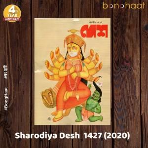 Sharodiya Desh 1427 (2020)
