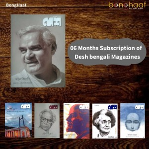 Half Yearly Subscription of Desh Bengali Magazine - 12 issues