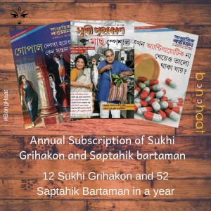 Annual Subscription of Sukhi Grihakon & Saptahik Bartaman