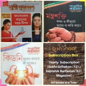 Yearly Subscription of Sukhi Grihakon & Saptahik Bartaman