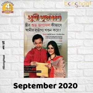 Sukhi Grihakon Bengali Magazine September 2020