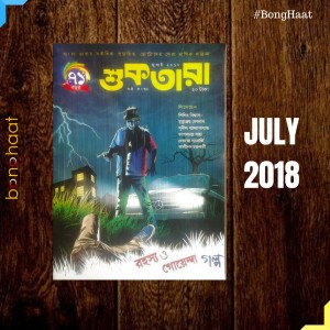 Suktara Bengali Magazine July 2018