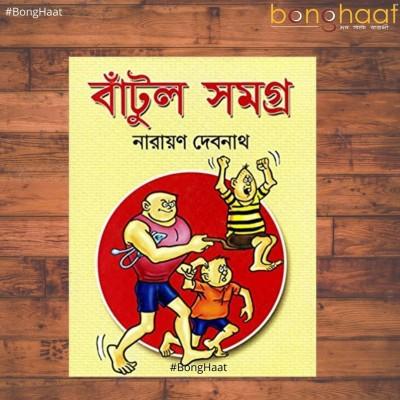 Batul The great Samagra