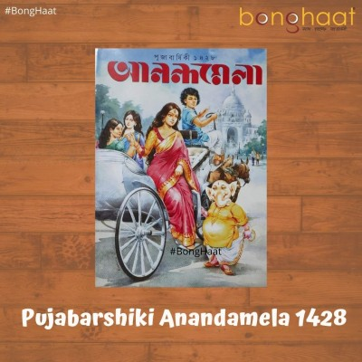 Pujabarshiki Anandamela 1428 (2021)