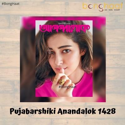 Pujabarshiki Anandalok (1428) 2021
